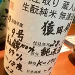 日本酒 太平山 別誂 無圧取り