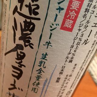 日本酒 超濃厚ヨーグルト酒(日本酒バー 雲レ日)