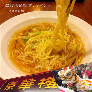 フカヒレ麺(京華樓 )