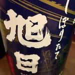日本酒 旭日 しぼりたて純米辛口