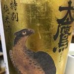 日本酒 大鷹