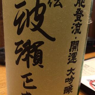 日本酒 開運 大吟醸 伝 波瀬正吉(地酒屋 ぼんちゃん )
