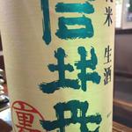 日本酒 裏司牡丹