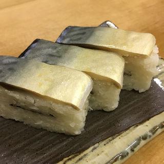 鯖寿司(へそまがり )