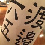 日本酒 渡邊六五