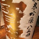 日本酒 寶釼 純米吟醸 八反錦