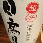 日本酒 日高見 超辛口