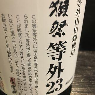 日本酒 獺祭 等外23(焼き鳥 松元 西中洲本店)