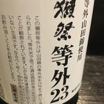 日本酒 獺祭 等外23(焼き鳥 松元)
