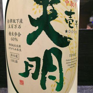 日本酒 天明 中取り壱号(焼き鳥 松元)
