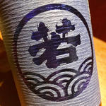日本酒 若波
