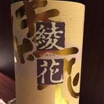 日本酒 綾花
