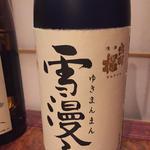 日本酒 雪漫々(みはな水産 )
