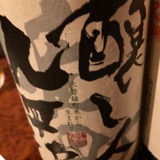 日本酒 醸し人九平次(みはな水産 )