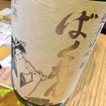 日本酒 白ばくれん