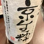 日本酒 京生粋