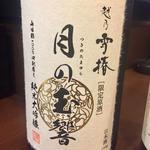 日本酒 月の玉響
