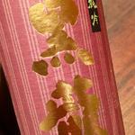 日本酒 黒龍 純吟