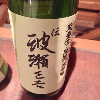 日本酒 開運 大吟醸 伝 波瀬正吉(コノ花まひろ )