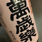 日本酒 萬歳樂