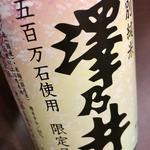 日本酒 澤乃井
