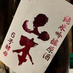 日本酒 山本 純米吟醸原酒 6号酵母