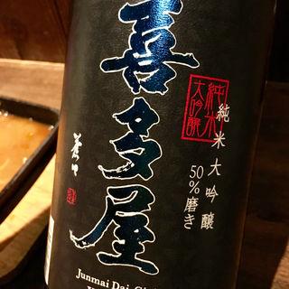 日本酒 喜多屋 純米大吟醸 50%磨き(博多 酒佳蔵)