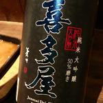 日本酒 喜多屋 純米大吟醸 50%磨き