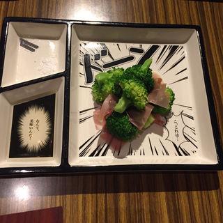 ブロッコリーの燻製 生ハム添え(京都 山小屋食堂 ガッリーナ (【旧店名】GALLINA rosa))