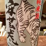 日本酒 安芸虎 純米酒
