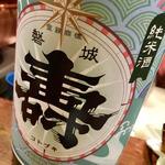 日本酒 磐城壽 純米酒(馬場頭 ふろ (ババガシラフロ))