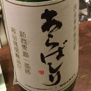 日本酒 菊姫 吟醸あらばしり(馬場頭 ふろ (ババガシラフロ))