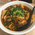 期間限定麻婆麺