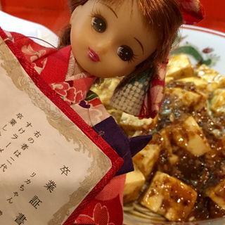 麻婆豆腐麺(二代目 けんのすけ  (【旧店名】けんのすけ 本店))