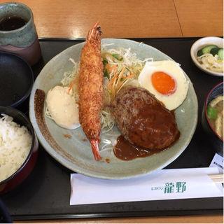エビフライとハンバーグ(レストラン龍野 )