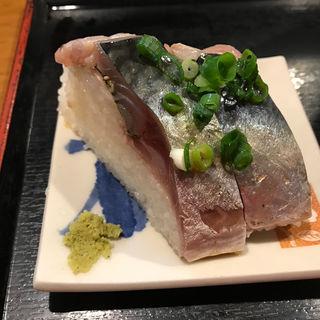 鯖寿司(とも也 (ともや))