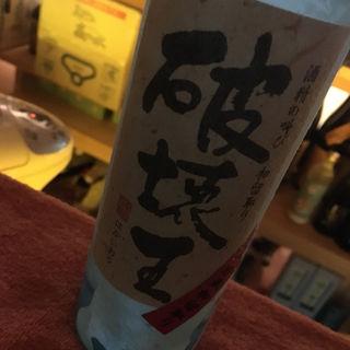 破壊王(礎 (イシズエ))
