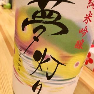 日本酒 夢灯り 純米吟醸(海がすき)