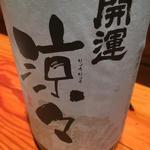 日本酒 開運 涼々