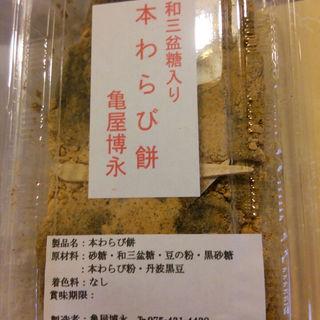 わらびもち(京御菓子司 亀屋博永 )