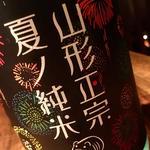 日本酒 山形正宗 夏ノ純米