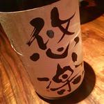 日本酒 吾妻嶺 悠楽 特別純米 美山錦