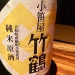 日本酒 小笹屋竹鶴