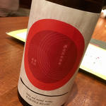 日本酒 黒田武士 酒は呑め呑め