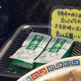 早寿司(武田中華そば)