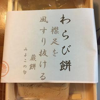 わらびもち(菊水茶廊 本店 (きくすいさろう))
