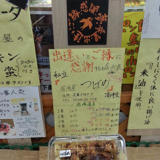 ザンギ(イベント)(居酒屋 つばめ )