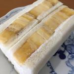 バナナカスタードサンド
