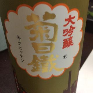 菊日鐵(代々木倶楽部 (よよぎくらぶ))