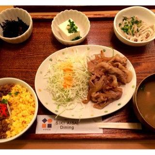 生姜焼きと丼(四季愛菜ダイニング (シキアイサイダイニング))